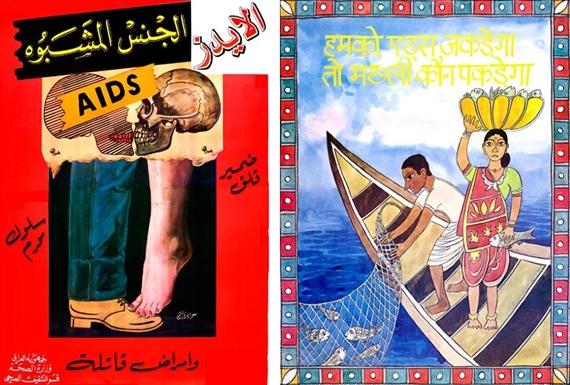 AIDS: Suspicious Sex, Uneasy Conscience, Forbidden Behaviour, Deadly Diseases from Iraq, 1992-93; If I Am Infected by the AIDS Virus Then Who Will Catch the Fish? from India, 1995