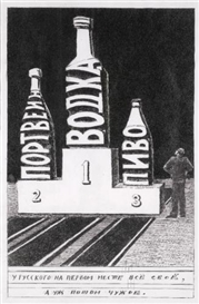 Artwork by Boris Orlov, 2 works: Vodka; Stalin and Lepeshinskaya, Made of pen and ink over a photocopied base