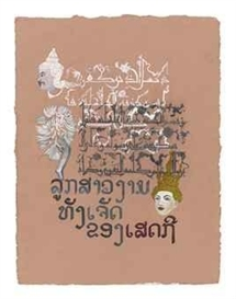 Artwork by Shahzia Sikander, The Sinxay Series: Seven Beautiful Daughters of Sethi (text in Lao), Made of ink, gouache and graphite on paper
