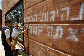 Yad Vashem Vandalism