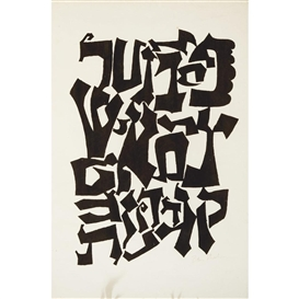 Artwork by Ben Shahn, ALPHABET OF CREATION, Made of Screenprint