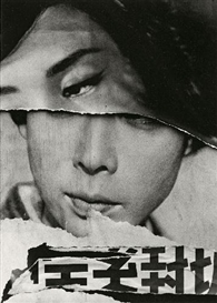 Artwork by William Klein, CINEPOSTER, TOKYO, Made of Gelatin silver print