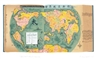 Hao Hong , 2 Works : The New World Political Map ; The New World Physical Map ...