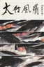 Contemporary Chinese Ink Paintings - Poly International Auction Co.