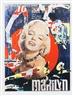 Mimmo Rotella, Marilyn 3