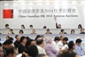 China Guardian Hong Kong 2014 Autumn Auctions conclude with HKD 343 million auction turnover