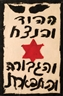 Moshe Gershuni, The Splendor and The Eternity and The Heroism and The Glorious