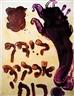 Moshe Gershuni, Beyadecha Afkid Ruchi (In Your Hands i'll Put my Soul)