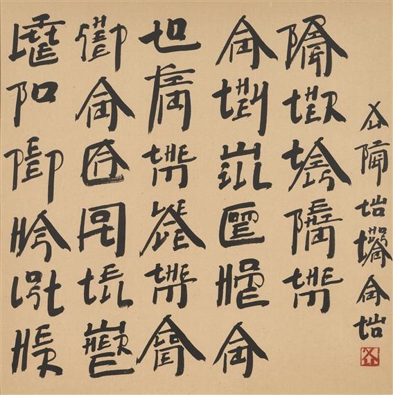 Artworks Of Xu Bing Chinese 1955