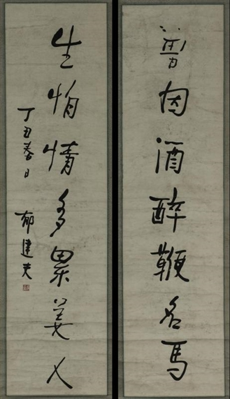 Image result for yu da fu