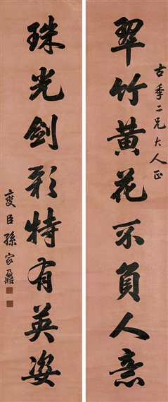 Jianai sun art auction results