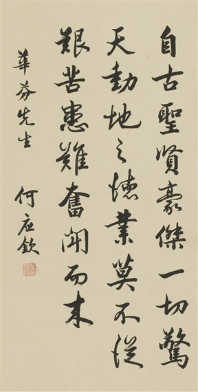 He yingqin calligraphy in running script ink on