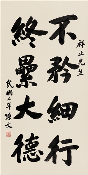 Sun wen calligraphy in running script ink on paper