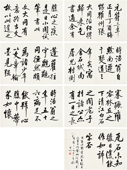 Qi gong calligraphy in running script ink on paper