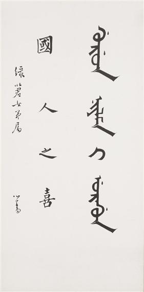 Ru Pu | The Joy of Our People in Mandarin and Manchu | MutualArt