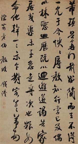 Qian feng calligraphy in running script ink on