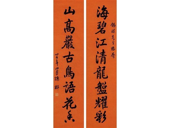Sun ke calligraphy in xingkai ink on