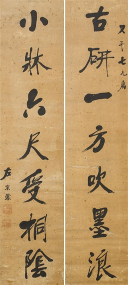 Zuo zongtang couplet of calligraphy in running
