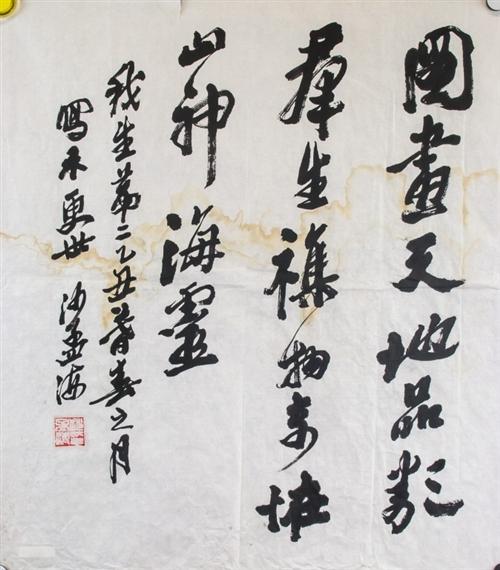 Shen Anliang Chinese 1957 Mutualart